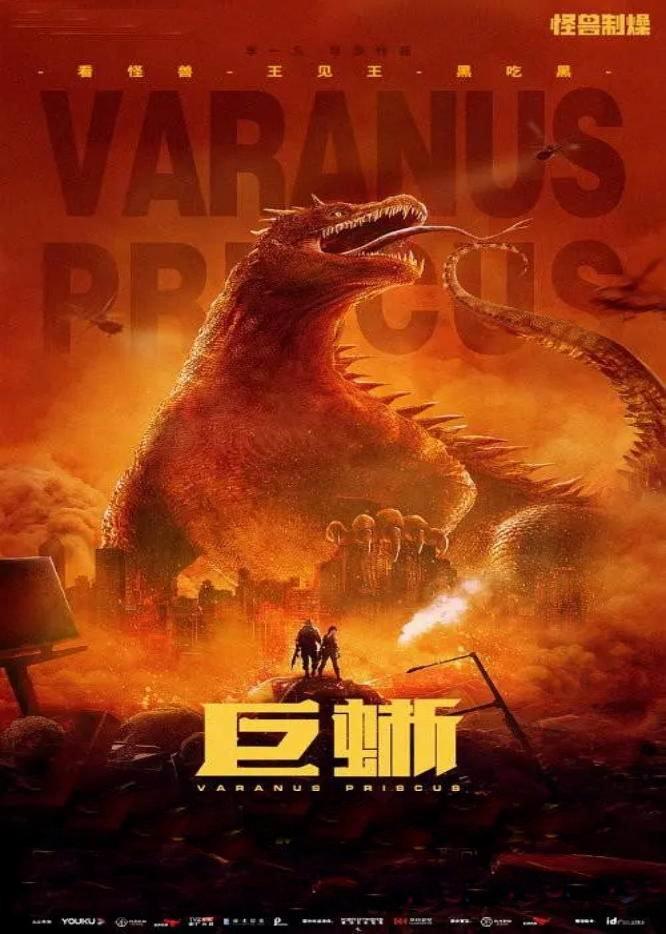 [x3]新神榜:哪咤重生|巨蜥|浴血無名川.WEB-DL.1080p|2160p[國語|簡英]