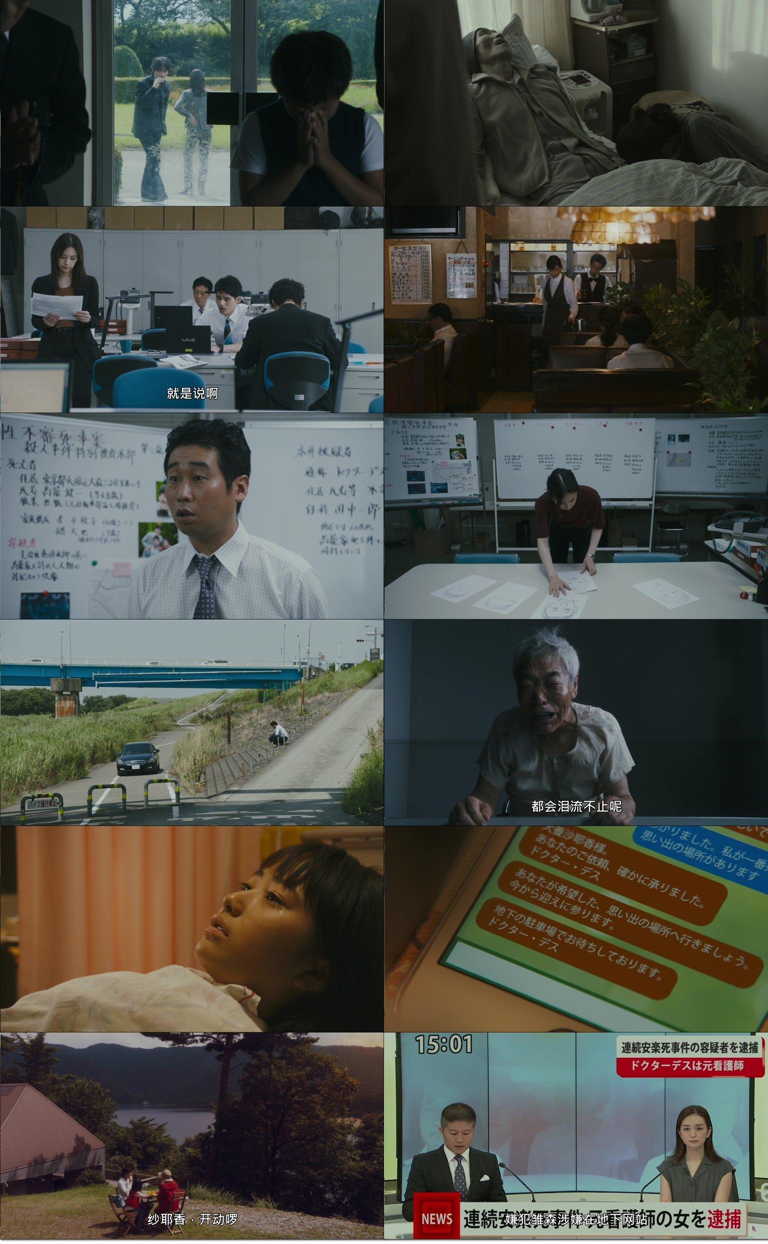 [x2]淺田家|死亡醫生的遺產.BluRay.1080p[繁中|簡中]