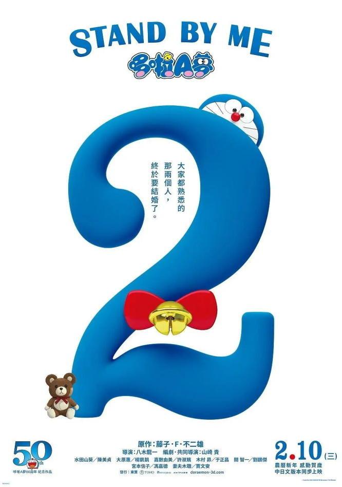 STANDBYME哆啦A夢2.2020.BluRay.1080p[繁簡英]
