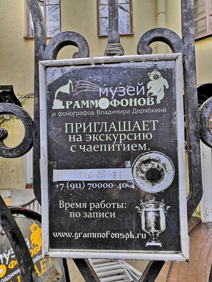 Musée des gramophones (Saint Petersbourg) 210424093105445609