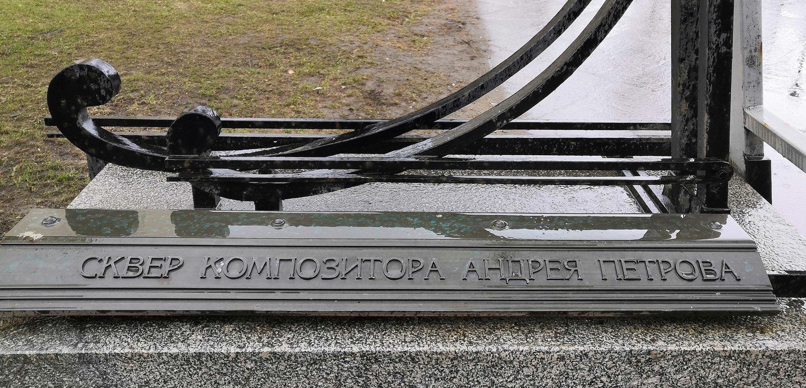 Andrei Petrov 1930-2006) 210424093522272545