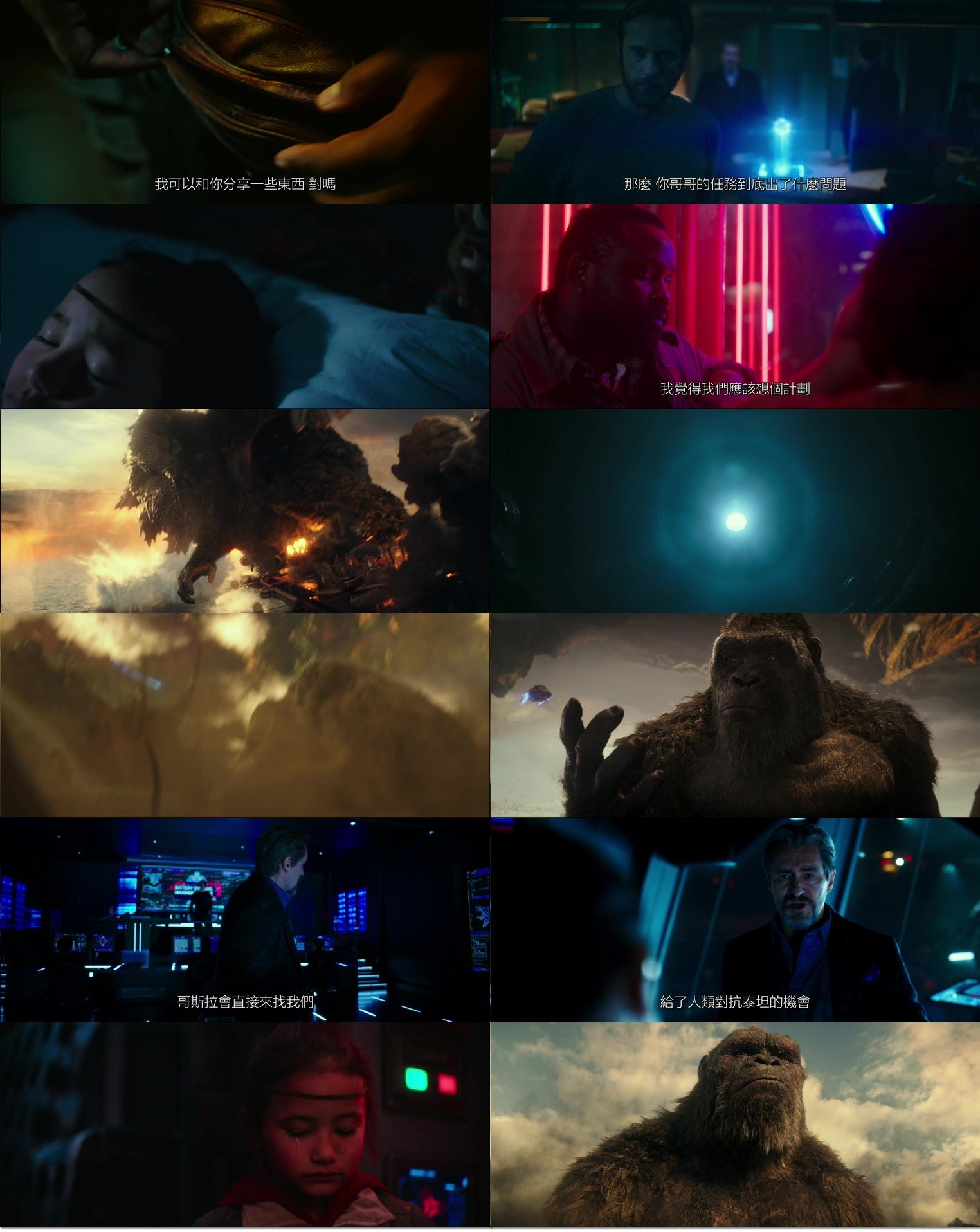 哥吉拉大戰金剛.2021.Bluray.1080p[繁簡英]