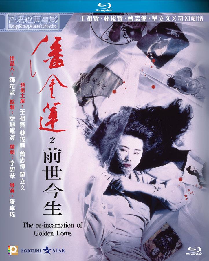 [藍光][繁中]潘金蓮之前世今生(1080P)國粵雙語