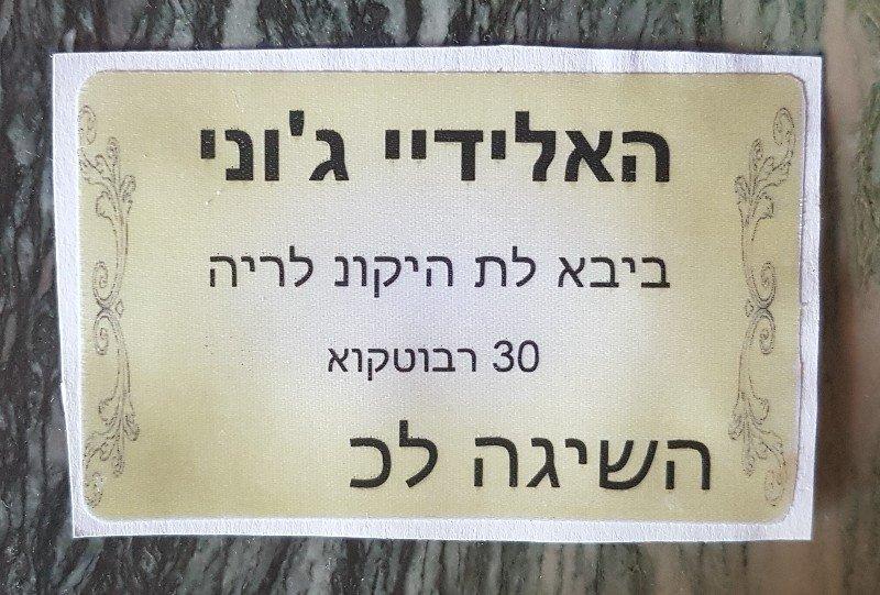LES CONCERTS DE JOHNNY 'TEL AVIV, ISRAEL 2012' 210617045035909803