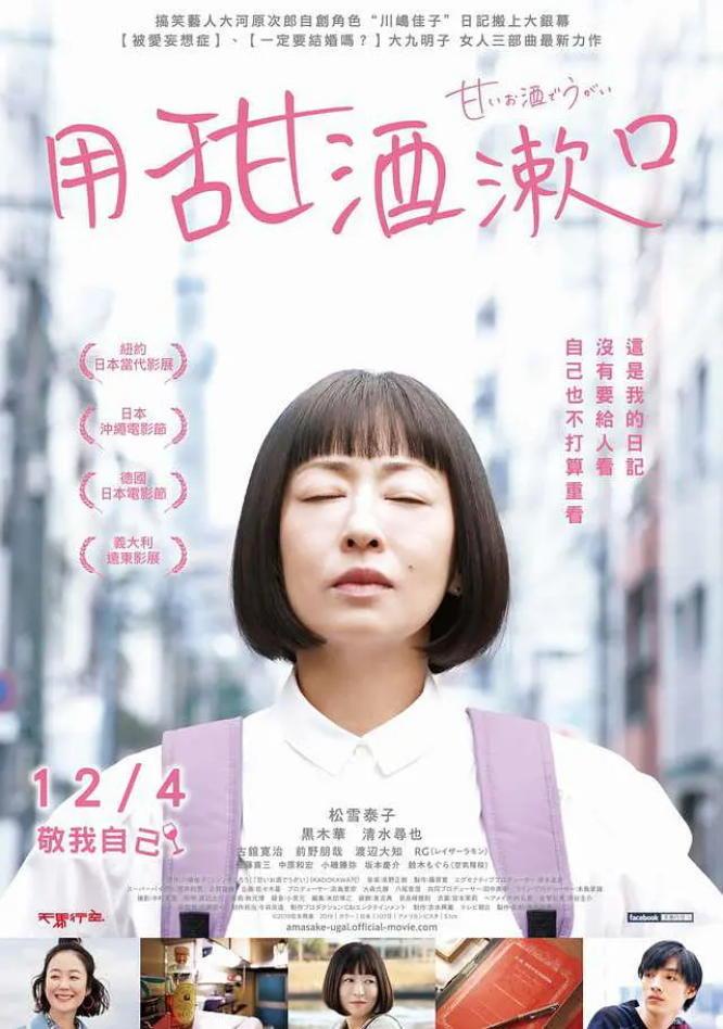 [日本]用甜酒漱口.2020.WEB-DL.2160p[簡中]