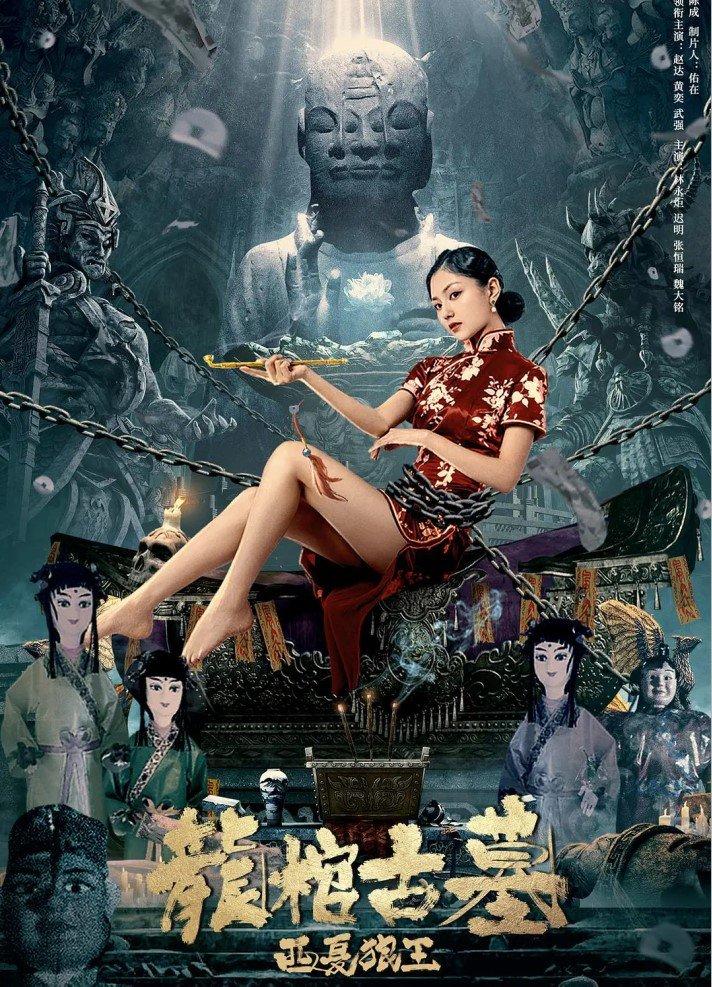 [x2]龍棺古墓:西夏狼王 河豚.2021.WEB-DL.2160p[國語 簡中]