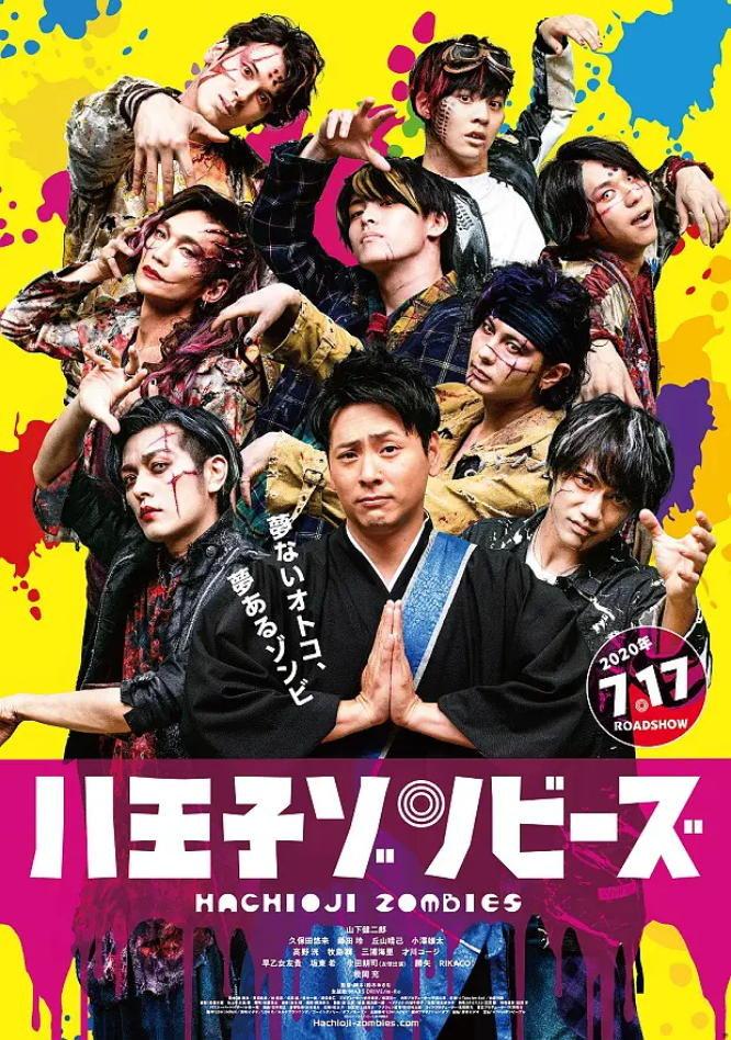 [日本]八王子Zombies.2020.HDRip.720p[繁中]