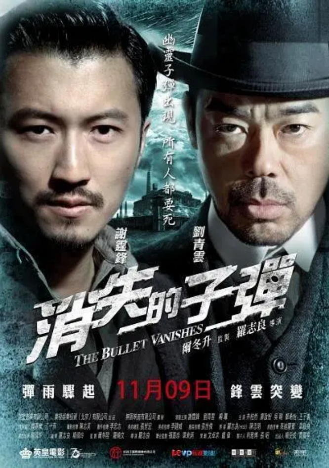 The.Bullet.Vanishes.2012.1080p.BluRay.H264