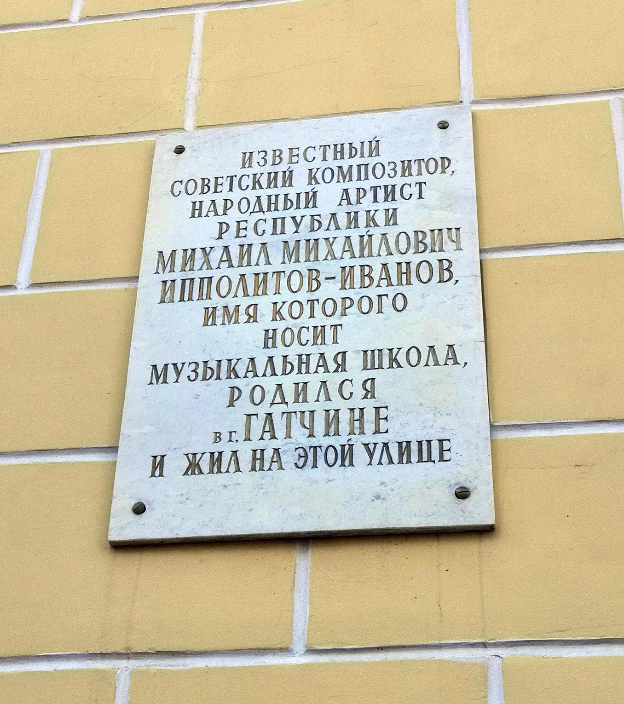 Mikhail Mikhaïlovich Ippolitov-Ivanov (1859-1935) 210809052314968979